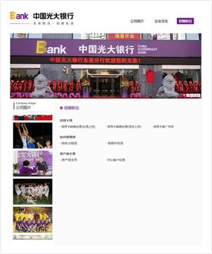 中國光大銀行